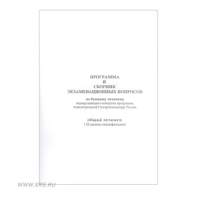 Программа и сборник экз. вопросов по базовому экзамену НК