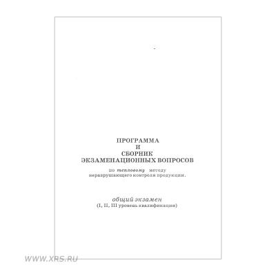 Программа и сборник экз. вопросов по тепловому методу НК