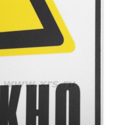 Знак радиационной опасности «Осторожно радиоактивность»