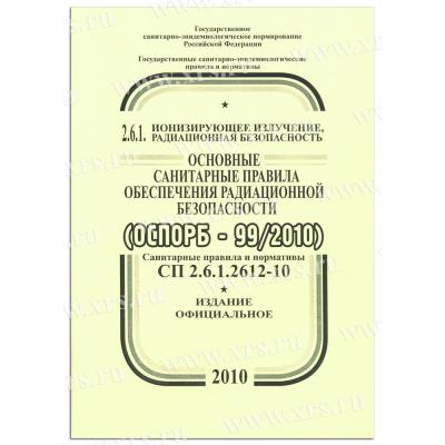 СП 2.6.1.2612-10 (ОСПОРБ-99/2010)