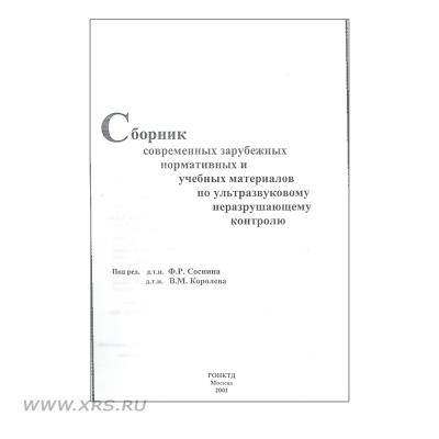Сборник современных зарубежных нормативных и учебных материалов по УЗК