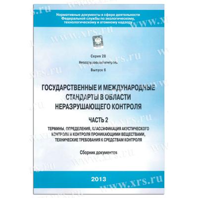 Государственные и международные стандарты в области НК. Часть 2