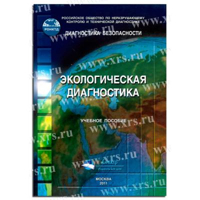 Учебное пособие Экологическая диагностика