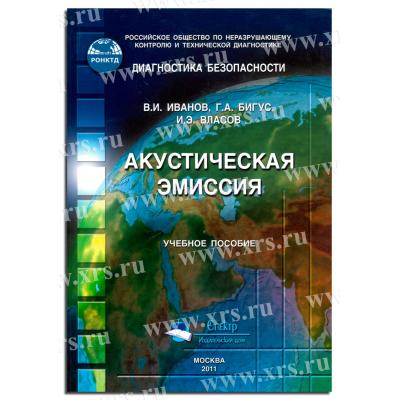 Учебное пособие Акустическая эмиссия
