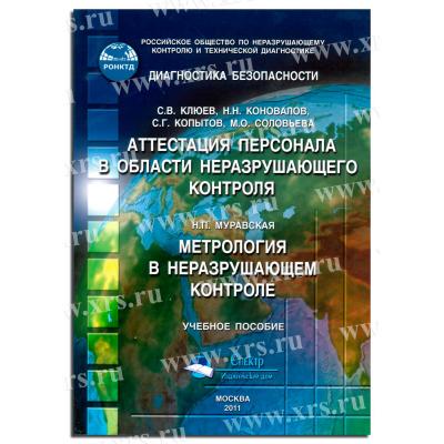 Учебное пособие Аттестация персонала в области НК