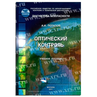 Учебное пособие Оптический контроль