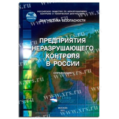 Учебное пособие Предприятия неразрушающего контроля в России