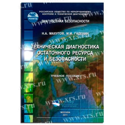 Учебное пособие Техническая диагностика остаточного ресурса и безопасности