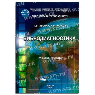 Учебное пособие Вибродиагностика