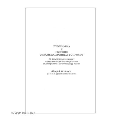 Программа и сборник экз. вопросов по акустическому методу НК