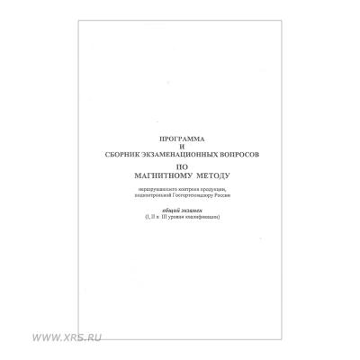 Программа и сборник экз. вопросов по магнитному методу НК