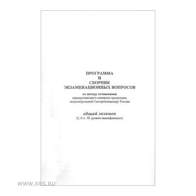 Программа и сборник экз. вопросов по методу течеискания НК