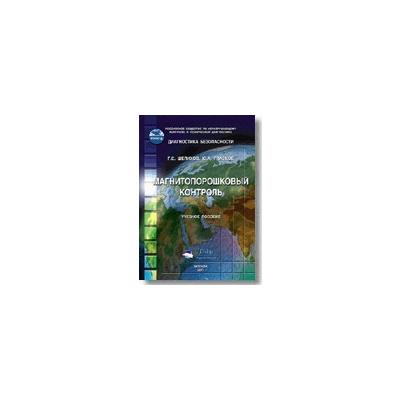 Учебное пособие Магнитопорошковый контроль