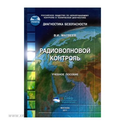 Учебное пособие Радиоволновой контроль