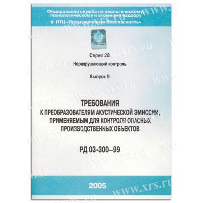 РД 03-300-99 Требования к преобразователям акустической эмиссии