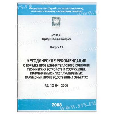 РД-13-04-2006 Порядок проведения теплового контроля