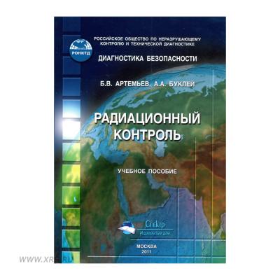 Учебное пособие Радиационный контроль