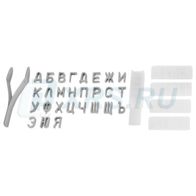 Знаки маркировочные №3 (буквы кириллица)