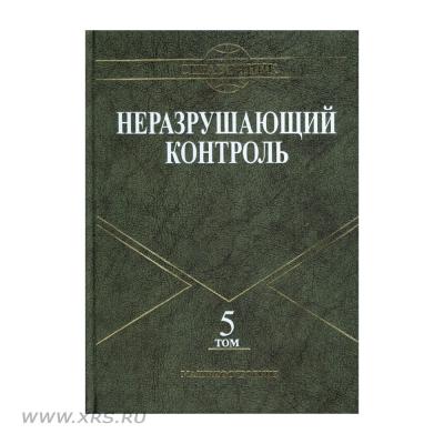 Справочник НК. Том 5: Тепловой контроль. Электрический контроль
